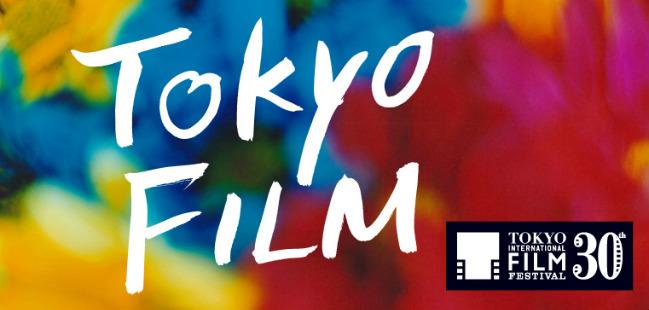 tokyo international film festival tiff