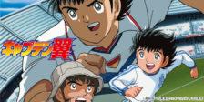 Foi recentemente anunciado que o manga Captain Tsubasa irá ganhar uma nova série anime. A estreia está marcada para abril de 2018! Ansiosos?